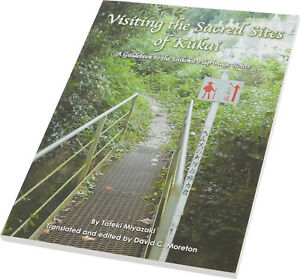 """Guide Book """"Visiting the Sacred Sites of Kukai""""Japan pilgrimage route"""