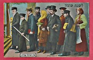 """JUDAICA - Happy New Year SHANA TOVA - """"Going to the Synagogue"""" in Yiddish ."""