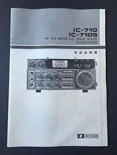 ICOM IC-710 710S HF All Band Transceiver Instruction Owner's Manual in Japanese
