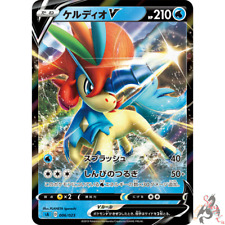 Pokemon Card Japanese - Keldeo V 006/023 sA - MINT HOLO Sword & Shield