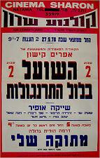 """1978 Israel FILM POSTER Movie """"FOX IN CHICKEN COOP"""" Hebrew KISHON - SHAIKE OPHIR"""