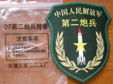 07's series China Pla Second Artillery Patch