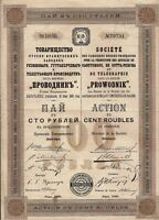 Russian-French 100 Rub bond Rubber Society Prowodnik-Provodnik Riga 1913 Latvia