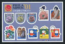 Japan 2733 MNH 2000 Phila Nippon 01 Tokyo Sheetlet
