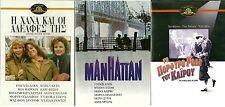 WOODY ALLEN TRILOGY - MANHATTAN - ROSE OF CAIRO - HANNAH - 3 DVD [REGION 2 UK]
