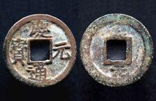 QING YUAN TONG BAO (1195) CHINE / CHINA [ YUAN ] sapèque - south song H17.385
