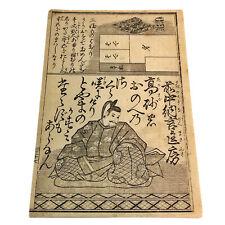 Japanese Edo Period Wood Block Art Print Paper - Circa 1670-1720 - Asian Decor