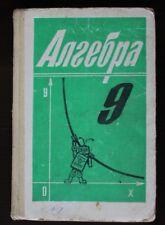 Algebra  for the 9 th grade of high school. Алгебра 9 класс Ш.А. Алимов