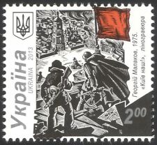 Ukraine 2013 Kiev/Liberation 70th Anniversary/Military/Army/WWII 1v (n44557)