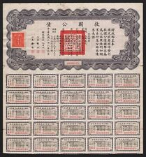 1937 China: $50 Liberty Bond, uncancelled, with 25 coupons