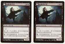 MTG Bloodline Keeper Chinese x2 SP