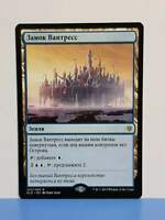 Castle Vantress // Russian Throne of Eldraine MTG (more 4x available)