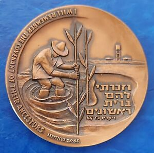 """Israel Official State Medal """"First Settlers Year"""" 1963 Bronze 59mm UNC"""
