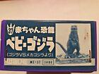 Wave # 37 Baby Godzilla (Godzilla vs. Mechagodzilla) Diorama Set (Rare)
