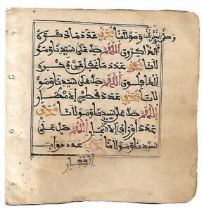 SUFI ISLAMIC MANUSCRIPT DALAYEL KHAYRAT LEAF III:dd1