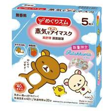 [KAO MEGURISM] UNSCENTED Rilakkuma Edition Warming Steam Eye Mask 5pcs/1box NEW