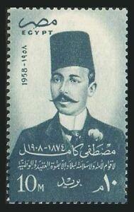 Egypt 419 block/4,MNH.Michel 528. Mustafa Kamel, orator & politician, 1958.
