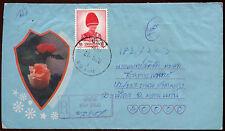 Thailand Registered Cover #C15316
