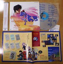 El Hazard OVA Episode 7 Japan Anime LD LaserDisc PILA-1267