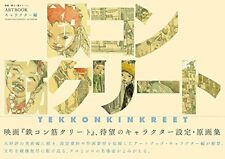 "Movie ""Tekkonkinkreet"" ARTBOOK character ed large book - 2016/4/6 Contents Intro"