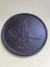 More details for turkey/ottoman empire-1865-20 para copper coin-sultan/paddishah abdulaziz i