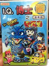 Dr. Slump and Arale-chan (Movie): Hello! Wonder Island ~ I.Q.博士之奇異島 ~ DVD ~