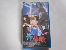 MALIZIA Salvatore Samperi Laura Antonelli  japanese movie VHS japan