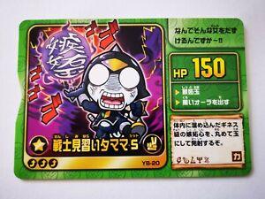 Keroro Quest Bandai RPG game anime Gunso carte card made in japon YB-20