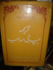 INDIA RARE - PRINTED BOOK IN URDU / GURUMUKHI [ PUNJABI ] - PAGES 232