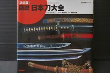 "JAPAN Zusetsu Nihontou Daizen ""Encyclopedia of the Japanese Swords"" (Book)"
