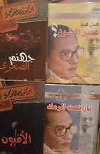 مصطفي محمود4 كتب.الأفيون-نار تحت الرماد-جهنم الصغري-هل هوعصر. Moustafa Mahmoud