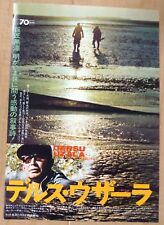 Dersu Uzala JAPAN CHIRASHI MOVIE MINI POSTER 1975 Дерсу Узала Akira Kurosawa