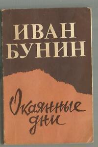 Bunin Ivan. Cursed days Бунин Иван. Окаянные дни Russian book 1973