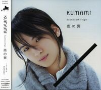 Ame No Tsubasa - Kumami (2008, CD Maxi Single NEU)
