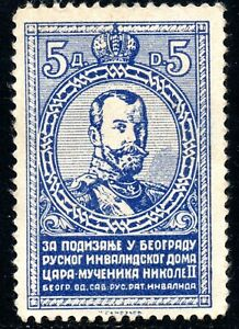 10/107.SERBIA,5 D.NICHOLAS II EMPEROR OF RUSSIA,MNH POSTER,CHARITY STAMP