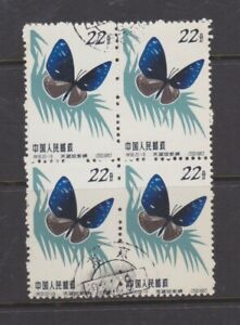 CHINA, Butterflies, 1963, Mi 696, SG2086, block of 4, used