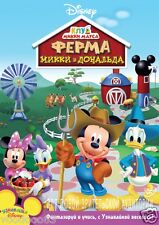 Mickey Mouse Clubhouse: Mickey and Donald Have a Farm (DVD) En,Rus,Czech,Greek