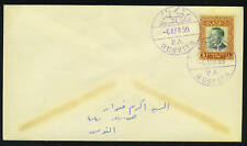 "JORDAN 1959 ""RUSEIFA"" SMALL VILLAGE CANCEL ON COVER TO"