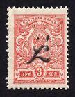Armenia 1919 stamp Lapin#34 MNH type III CV=120$
