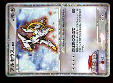 POKEMON PROMO 12th ANN. ( MOVIE ) N° 022/022 ARCEUS HOLO