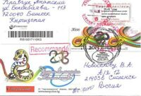 Kyrgyzstan 2013. The Year of Snake. Mi 732A. FDC Int.Registered mail