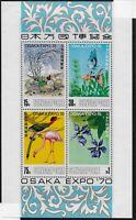 Singapore Scott #115a, Souvenir Sheet 1970 Complete Set FVF MNH