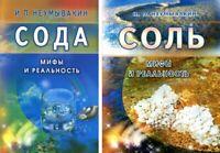 Сода и Соль 2 книги Мифы и реальность Неумывакин russian book Neumyvakin