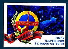 USSR - RUSSIA - Cartolina - 1981 - 4k - Satellite spaziale russo - Space
