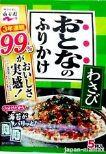"NAGATANIEN ""Otona No Furikake""  Rice Seasoning Wasabi 5pc Japan F/S"