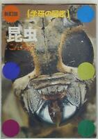 New and revised edition Gakken picture book of insects 2