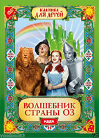 The Wizard of Oz (DVD, 2012) Russian,English *NEW*