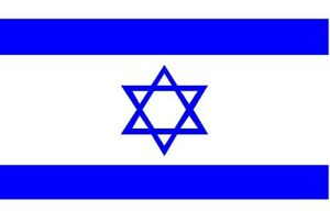 ISRAEL ISRALIE FLAG 5FT X 3FT - WITH 2 EYELETS