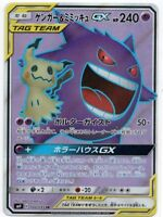 Pokemon Card Japanese - Gengar & Mimikyu GX SR TAG TEAM 102/095 SM9 - HOLO MINT