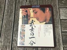 Bushi No Ichibun (HD-DVD); Japan